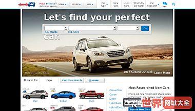 美国Edmunds汽车交易平台