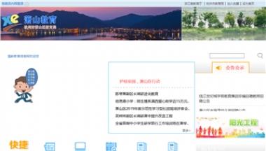 温岭教育信息网