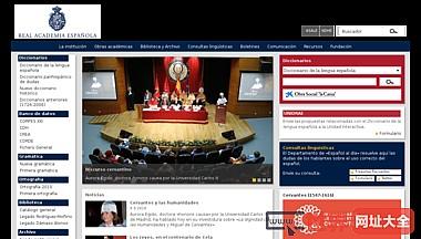 西班牙皇家语言学院