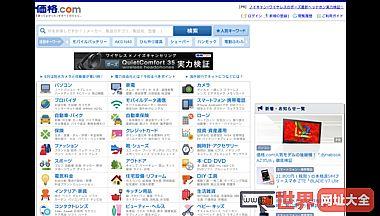 kakaku-日本比价购物网