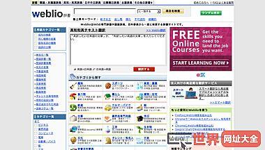 日语词典百科搜索网