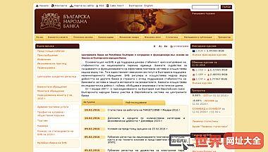 保加利亚国家银行