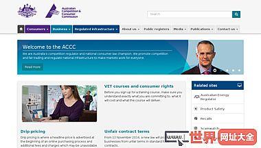 澳大利亚竞争和消费者委员会