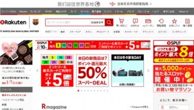 日本乐天市场