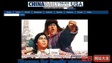 中国日报网站