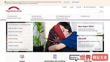 瑞典移民局官方网站