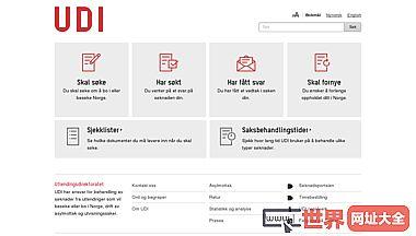 挪威移民局官方网站