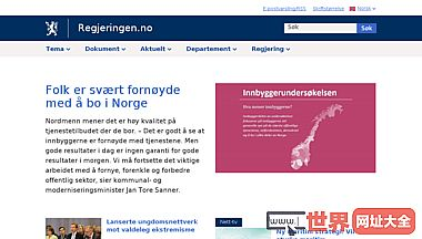 挪威政府官方网站
