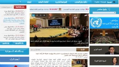 摩洛哥外交与合作部
