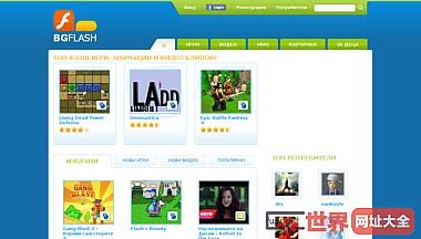 BGflash - Игри, онлайнигри, видео, кли