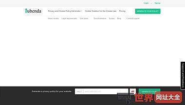 在线网站隐私法律条款定制服务平台