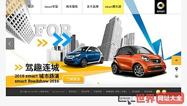 奔驰smart汽车中国官网