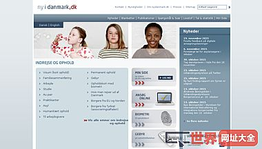 丹麦移民局官方网站