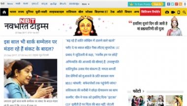 新印度时报