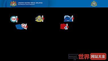 马来西亚皇家海关