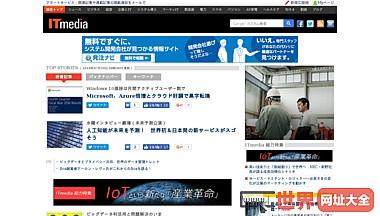 日本科技信息门户网