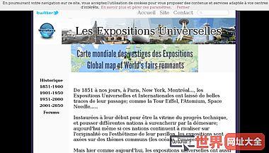 通用和国际展览