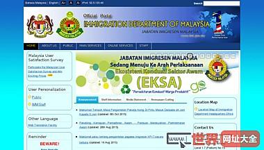 马来西亚移民局