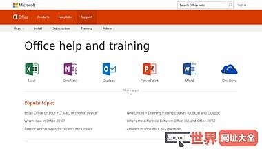 Microsoft Office 帮助与培训