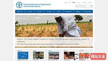 联合国粮食和农业组织