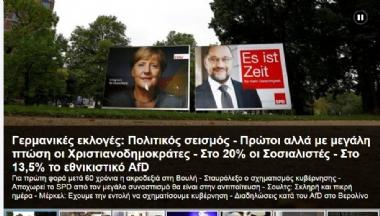 希腊论坛报