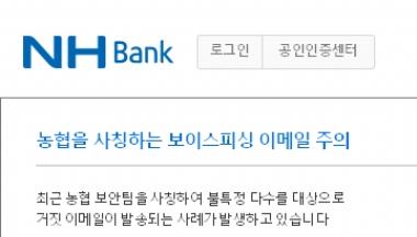 韩国农协银行
