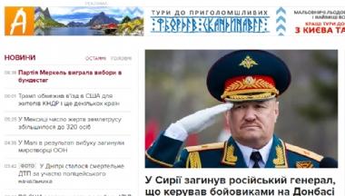 乌克兰真理报