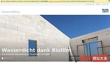 德国慕尼黑工业大学官网