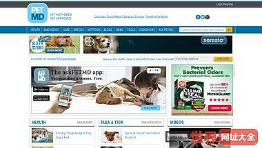 在线宠物健康咨询网