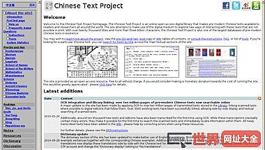 中国哲学书电子化计划