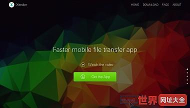 免费跨平台文件传输应用