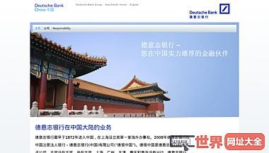德意志银行中国官网