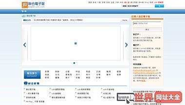 台湾联合电子报订阅频道
