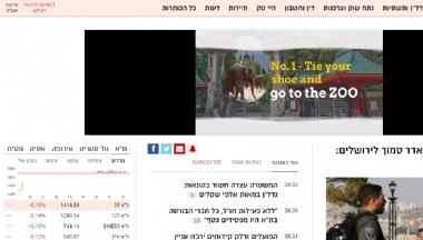 以色列环球报