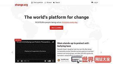 在线社会公益请愿平台