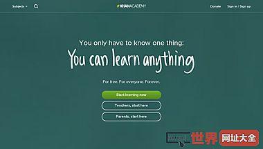 可汗学院公开课官方网站