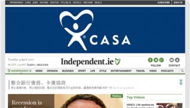 爱尔兰独立报
