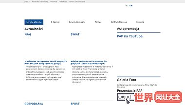 波兰通讯社官方网站