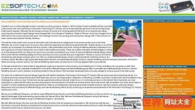 网站设计解决方案网络营销解决方案