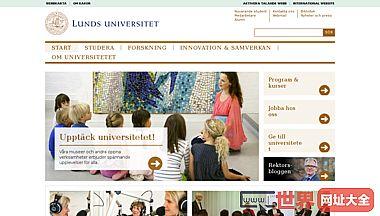 瑞典隆德大学