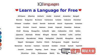 在线免费学习语言的语言