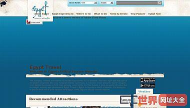 埃及旅游局网站