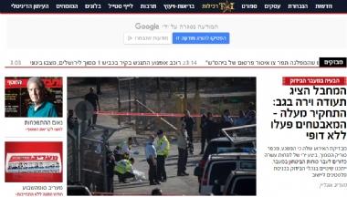 以色列马里夫日报