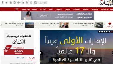 阿联酋宣言报