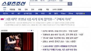 朝鲜体育报