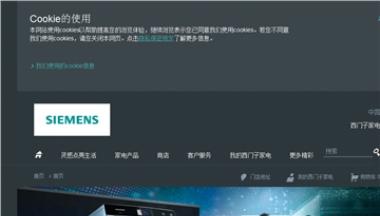 西门子家电中国网站
