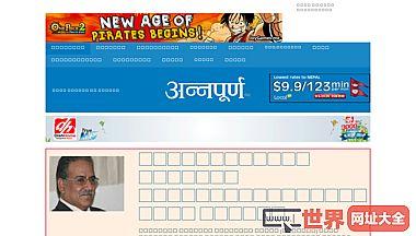 尼泊尔新闻门户网