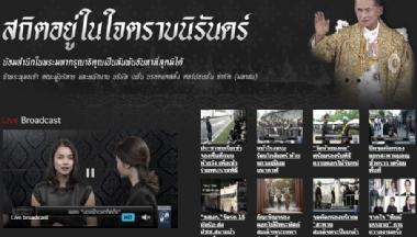 泰国国家电视台