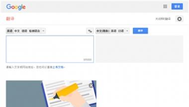 谷歌翻译工具包