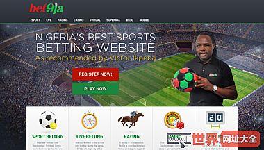 尼日利亚体育博彩